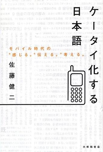 """ケータイ化する日本語―モバイル時代の""""感じる""""""""伝える""""""""考える"""""""