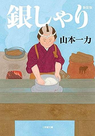 銀しゃり 新装版 (小学館時代小説文庫)