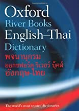 Oxford-River Books English-Thai Dictionary