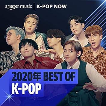 2020年 Best of K-POP