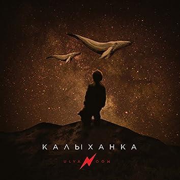 Калыханка (feat. Alexander Muratovsky)