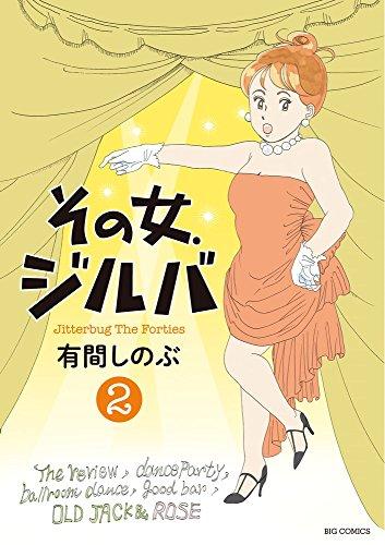 その女、ジルバ (2) (ビッグコミックス)