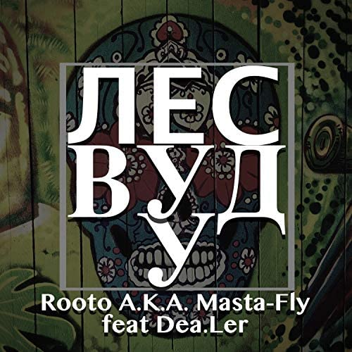 Rooto A.K.A. Masta-Fly feat. Dea.Ler