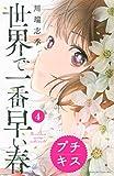 世界で一番早い春 プチキス(4) (Kissコミックス)