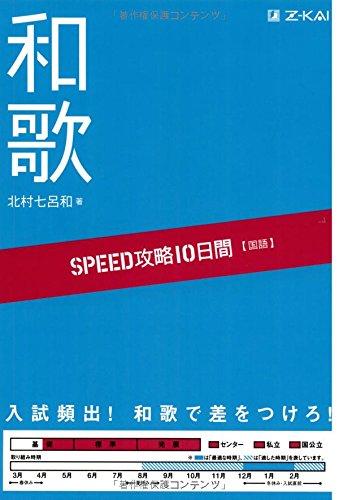 SPEED攻略10日間 国語 和歌