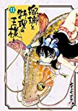 瑠璃と料理の王様と(11) (イブニングコミックス)