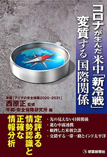 アジアの安全保障2020-021 (年報アジアの安全保障)の詳細を見る