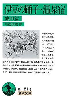 [川端 康成]の伊豆の踊子・温泉宿 他4篇 (岩波文庫)