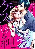 ゲスの純愛4 (黒ひめコミック)