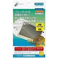 CYBER ・ 液晶保護フィルム [ ブルーライトハイカット タイプ] ( PCH-2000 用) 【 30日間交換保証 】