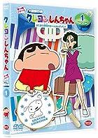 クレヨンしんちゃん TV版傑作選 第14期シリーズ 1 またまた地獄のセールスレディだゾ