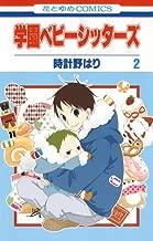 Gakuen Babysitters Vol.2 [In Japanese]