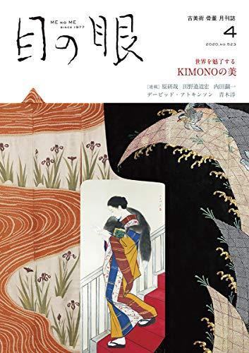月刊目の眼 2020年4月号 (世界を魅了する KIMONOの美)