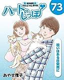 ハートのしっぽ73 (週刊女性コミックス)