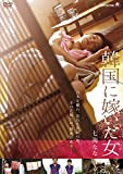 韓国に嫁いだ女[DVD]