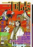 カジュアルワイド 三国志 11 赤壁の戦い (希望コミックス カジュアルワイド)