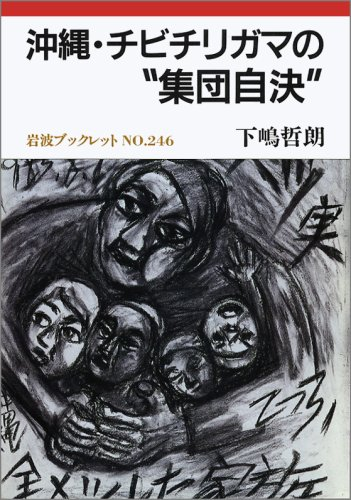 """沖縄・チビチリガマの""""集団自決"""" (岩波ブックレット)"""