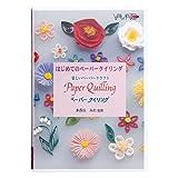 ヤマト ペーパークラフト はじめてのペーパークイリング DVD QDV-1