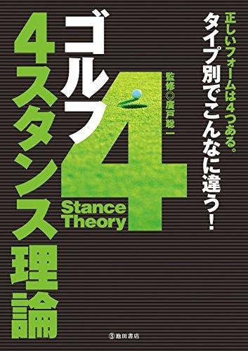 ゴルフ 4スタンス理論 (池田書店)
