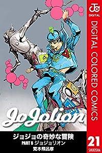 ジョジョの奇妙な冒険 第8部 カラー版 21 (ジャンプコミックスDIGITAL)