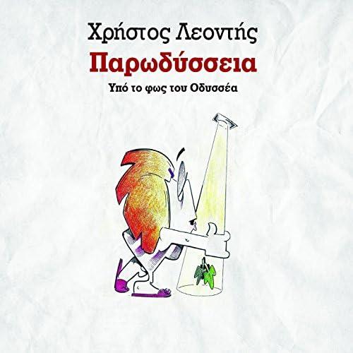Christos Leontis & Mimis Kougioumtzis