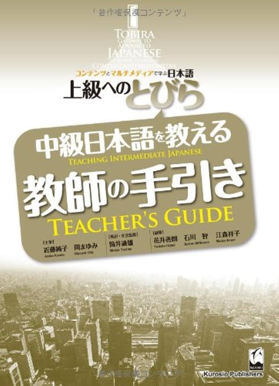 土キャロライン軍隊上級へのとびら 中級日本語を教える教師の手引き:TOBIRA: Teaching Intermediate Japanese -Teacher's Guide
