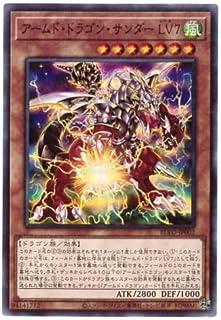 遊戯王 / アームド・ドラゴン・サンダー LV7(スーパー)/ BLVO-JP002 / BLAZING VORTEX(ブレイジング・ボルテックス)