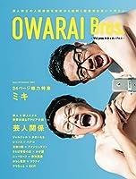 OWARAI Bros. -TV Bros.別冊お笑いブロス- (TOKYO NEWS MOOK 841号)