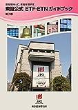 東証公式ETF・ETNガイドブック(第7版)