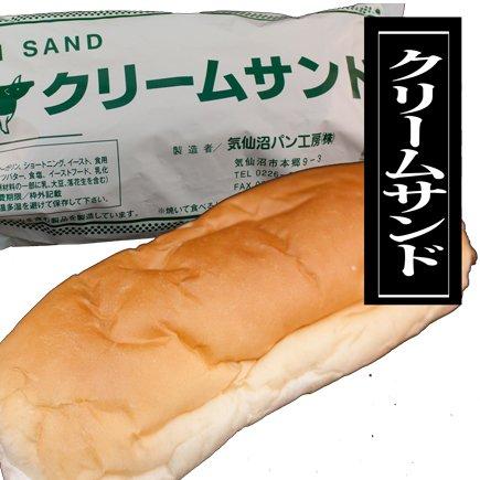 気仙沼パン工房 気仙沼ピーナッツクリームサンド 5個