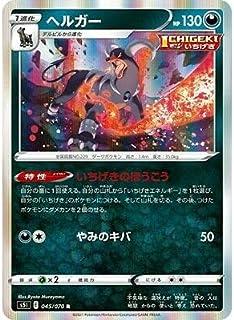 ポケモンカードゲーム PK-S5I-045 ヘルガー R