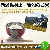 【新潟県村上・岩船のお米】新潟産コシヒカリ 白米3kg