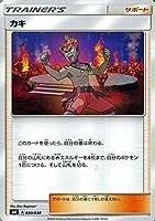 ポケモンカードゲーム SMI スターターセット カキ | ポケカ サポート トレーナーズカード シングルカード