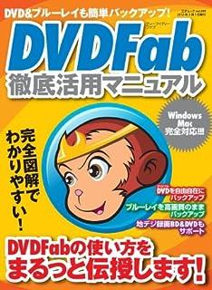 DVDFab徹底活用マニュアル (三才ムック vol.499)