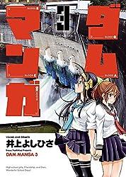 ダムマンガ(3) (ヤングキングコミックス)