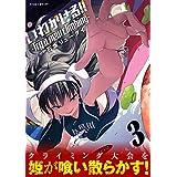 いわかける!! -Try a new climbing-(3) (サイコミ×裏少年サンデーコミックス)