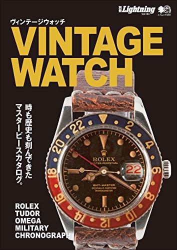 別冊Lightning Vol.183  VINTAGE WATCH ヴィンテージウォッチ[雑誌] (Japanese Edition)