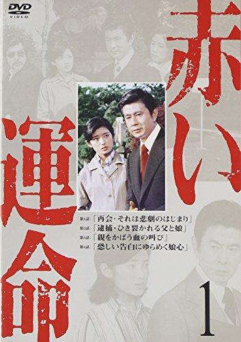 赤い運命 1 [DVD]