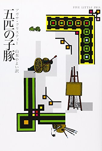 五匹の子豚 (ハヤカワ文庫―クリスティー文庫)