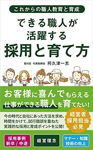 できる職人が活躍する採用と育て方 (KABENOTAKUMI)