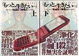 もっと、生きたい… ヤングジャンプ編 コミック 全2巻完結セット (ヤングジャンプコミックス)