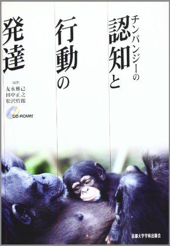 チンパンジーの認知と行動の発達の詳細を見る