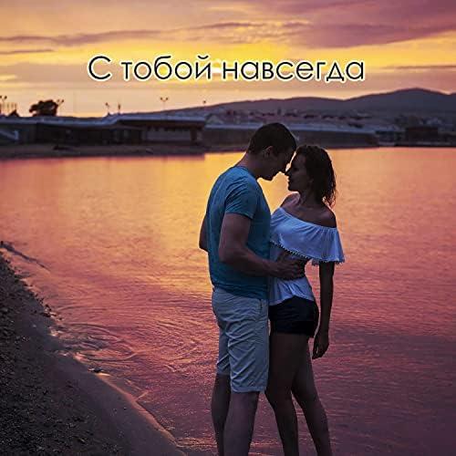 Артём Малашенко feat. ЛЕОН
