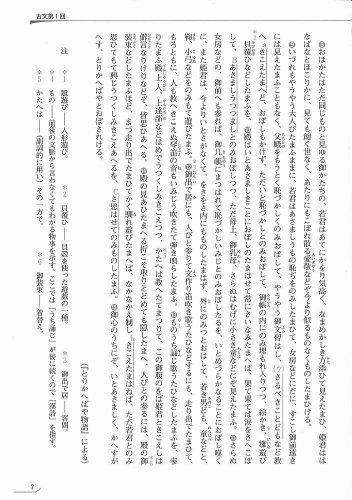 『センター試験必勝トレーニング国語〈古文・漢文〉』の10枚目の画像