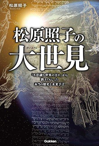 松原照子の大世見 (ムー・スーパーミステリー・ブックス)