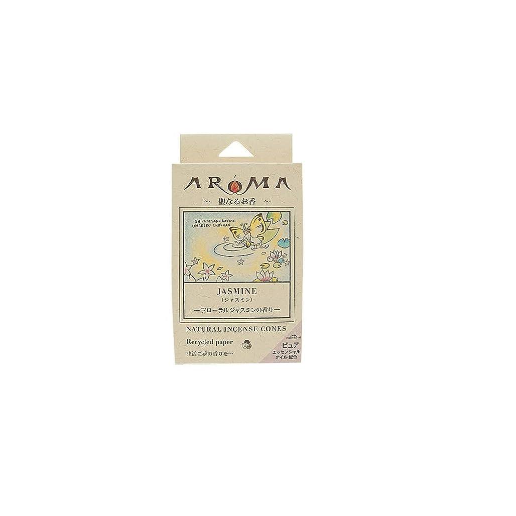 誇り熟読平均アロマ香 ジャスミン 16粒(コーンタイプインセンス 1粒の燃焼時間約20分 フローラルジャスミンの香り)