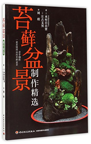 Cases of Making Moss Bonsai (Chinese Edition)