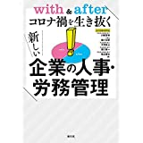 with&after コロナ禍を生き抜く 新しい企業の人事・労務管理