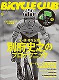 BiCYCLE CLUB(バイシクルクラブ)2021年9月号【特別付録◎ダブルファスナー財布】