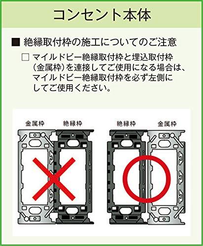 『神保電器 ニューマイルドビーシリーズ 埋込トリプルコンセント 絶縁枠付 2P 15A 125V ピュアホワイト JEC-BN-555V PW』の2枚目の画像
